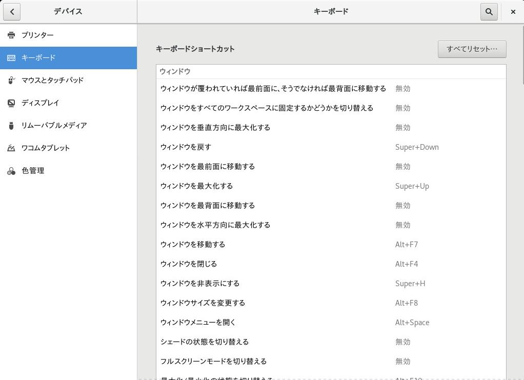 GNOMEユーザガイド | SUSE Linux Enterprise Server 15 SP2